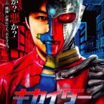 Kikaida Reboot / Kikaider Reboot / キカイダー REBOOT (2014) BluRay