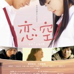 Sky of Love / Koizora / 恋空 (2007) HDTV