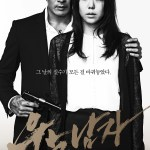 No Tears for the Dead / 우는 남자 (2014) BluRay