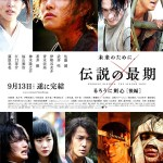Rurouni Kenshin: The Legend Ends / るろうに剣心 伝説の最期編 (2014) BluRay