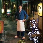 Midnight Diner / 深夜食堂 (2015)