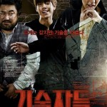 The Con Artists / 기술자들 (2014) BluRay