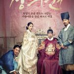 The Royal Tailor / Sanguiwon / 상의원 (2014) HDRip