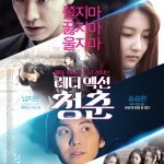 The Youth / Rediaegsheon Chungchoon / 레디액션 청춘 (2014) HDRip