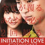 Initiation Love / イニシエーション・ラブ (2015)