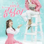 Beautiful Gong Shim / 미녀 공심이 (2016) [COMPLETE]