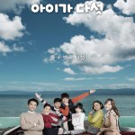 Five Enough / Five Children / 아이가 다섯 (2016) [Completed]