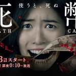Death Cash / 死幣 (2016) [Completed]