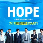 Hope: Kitai Zero no Shinnyu Shain / HOPE~期待ゼロの新入社員~ (2016) [Completed]