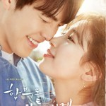 Uncontrollably Fond / 함부로 애틋하게 (2016) [Completed]