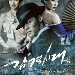 Inspiring Generation (2014) (Complete)