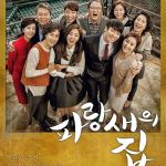 House of Bluebird (2015) [COMPLETE)