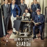 The Gentlemen of Wolgyesu Tailor Shop (2016) [END]