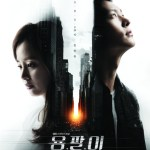 Yong-Pal / 용팔이 (2015) [Ep 1 – 18 END]