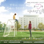 Weightlifting Fairy Kim Bok-Joo / 역도요정 김복주 (2016) [END]