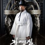 Jang Youngsil: The Greatest Scientist of Joseon / 장영실 (2016) [COMPLETE]