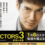 DOCTORS 3: The Ultimate Surgeon / DOCTORS 3 最強の名医 (2015) [Ep 1 – 9 END]