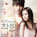 The Innocent Man (2012) (Complete)