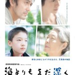 After the Storm / 海よりもまだ深く (2016) BluRay