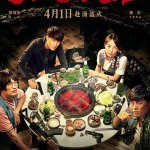 Chongqing Hot Pot (2016) BluRay