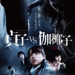 Sadako vs Kayako / 貞子vs伽椰子 (2016) BluRay