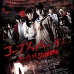 Corpse Party: Book of Shadows / コープスパーティー Book of Shadows (2016) BluRay