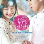 The Liar and His Lover / 그녀는 거짓말을 너무 사랑해 (2017) [Ep 1 – 16 END]