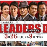 [SP] Leaders II (2017)