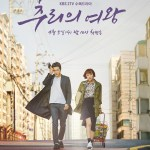 Queen of Mystery / 추리의 여왕 (2017) [END]