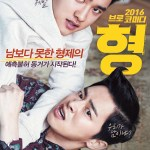 My Annoying Brother / 형 (2016) BluRay
