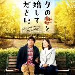 Please Get Married with My Wife / ボクの妻と結婚してください。(2016) BluRay