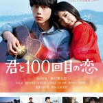 The 100th Love with You / 君と100回目の恋 (2017) BluRay