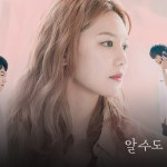 A Person You Could Know / 알 수도 있는 사람 (2017) [Ep 2]