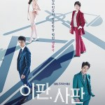 Nothing to Lose / Judge vs Judge / 이판사판 (2017) [Ep 1 – 32 END]