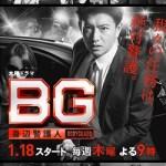 BG: Shinpen Keigonin / BG~身辺警護人~ (2018) [Ep 9 END]