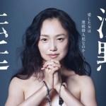 Chinmoku Houtei / 沈黙法廷 (2018) [Ep 5 END]