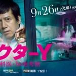 [SP] Doctor Y 2 – Gekai Kaji Hideki (2017)