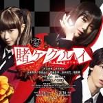 Kakegurui / 賭ケグルイ (2018) [Ep 10 END]
