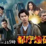 [SP] Tocho Bakuha / 都庁爆破!(2017)