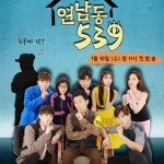Yeonnam-dong 539 / 연남동 539 (2018) [Ep 1 – 12 END]