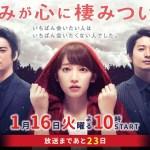 Kimi ga Kokoro ni Sumitsuita / きみが心に棲みついた (2018) [Ep 10 END]
