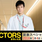 [SP] Doctors ~ Saikyou no Meii (2018)