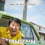 A Taxi Driver / 택시 운전사 (2017) BluRay