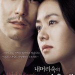 A Moment to Remember / 내 머리속의 지우개 (2004) BluRay