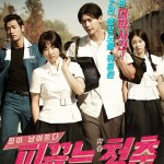 Hot Young Bloods / 피끓는 청춘 (2014) BluRay
