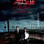 SPEC: Close~Reincarnation / SPEC~結~爻ノ篇 (2013) BluRay