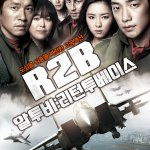 R2B: Return To Base / R2B: 리턴투베이스 (2012) BluRay