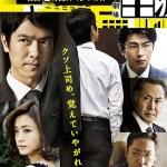 Hanzawa Naoki / 半沢直樹 (2013) [Ep 1 – 10 END]