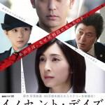 Innocent Days / イノセント・デイズ (2018) [Ep 6 END]