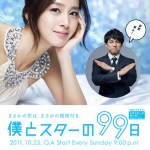 Boku to Star no 99 Nichi / 僕とスターの99日 (2011) [Complete]